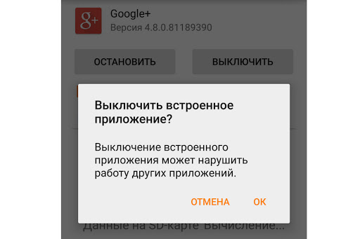 Как отключить приложение