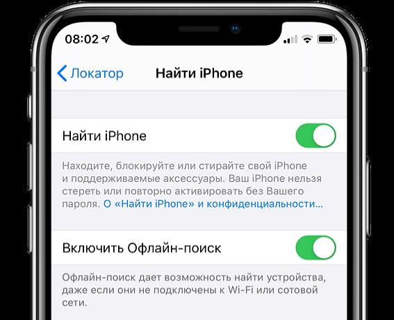 FindiPhone_2