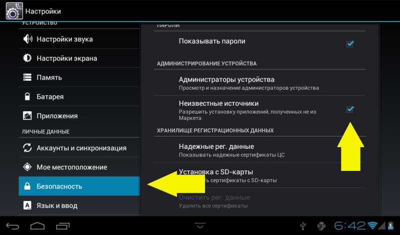 Неизвестные источники Андроид