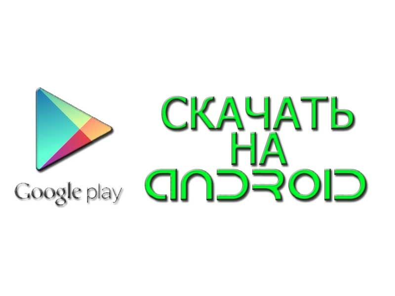 скачать play market на андроид 234