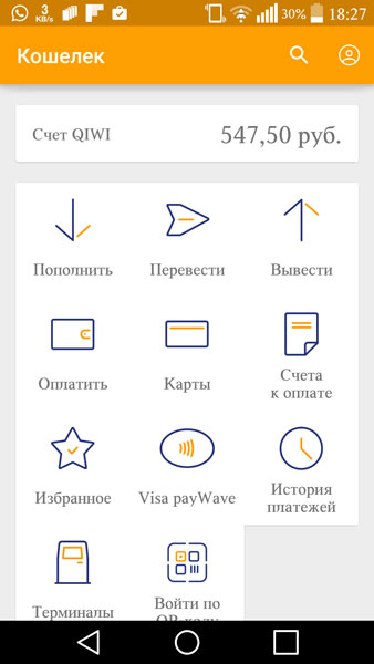 Киви кошелек скачать приложение на андроид [PUNIQRANDLINE-(au-dating-names.txt) 54