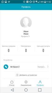 Приложение MiFit