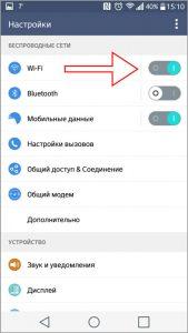 Активируем wi-fi в Android