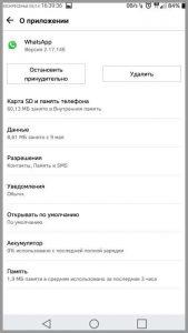Whatsapp не видит контакты телефона