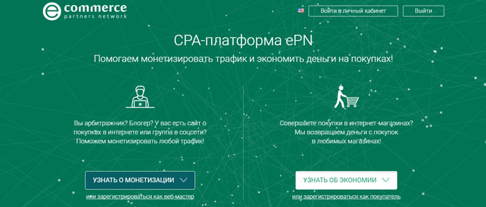 Партнёрка e-Commerce Partners Network