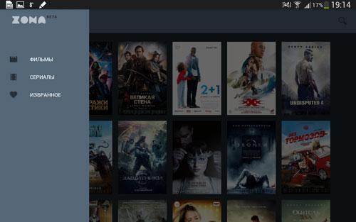 Чтобы посмотреть фильм скачать программу скачать программу абп