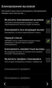 Настройка Ultimate Caller ID Screen HD