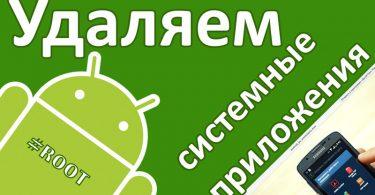 Удаление системных приложений на Андроид