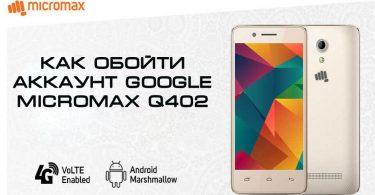 Обход аккаунта Google на Micromax Q402 Bolt Pace (FRP)