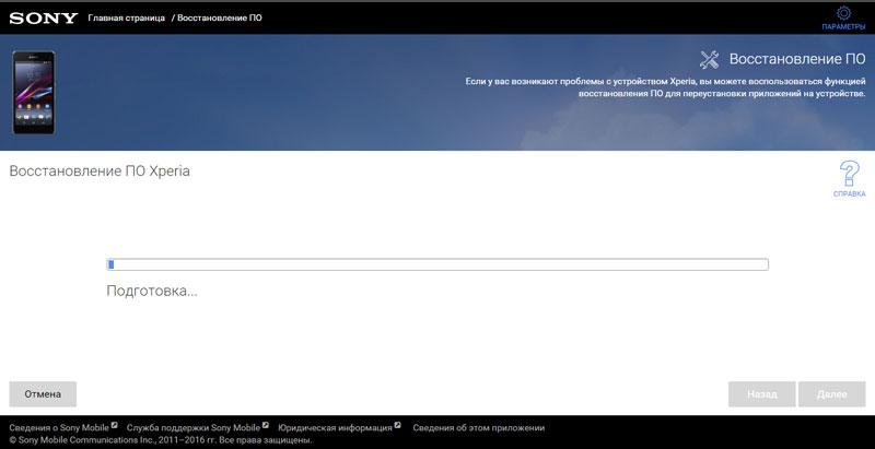 Как разблокировать телефон Sony Xperia