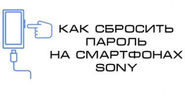 Как сбросить пароль на смартфонах Sony