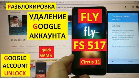 Как обойти аккаунт Google на Fly FS517 Cirrus 11 (FRP)