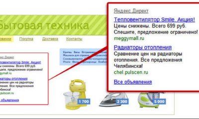 Рекламная Сеть Яндекса — виджет для Андроид