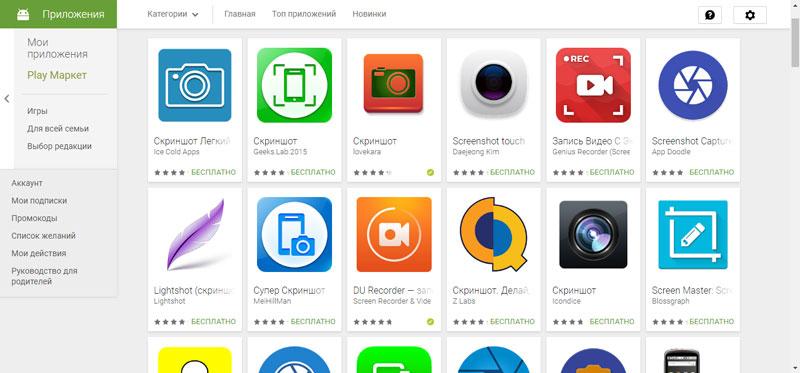 Приложение для скриншота на Андроид