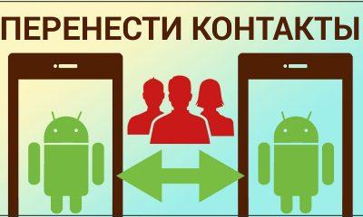 контакты с андроида на андроид