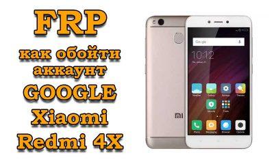 Xiaomi Redmi 4X обход аккаунта Google