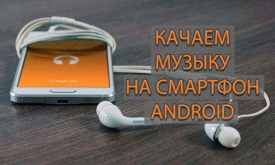 Как скачать музыку на смартфон Андроид