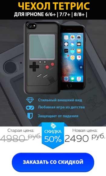 Чехол тетрис на айфон