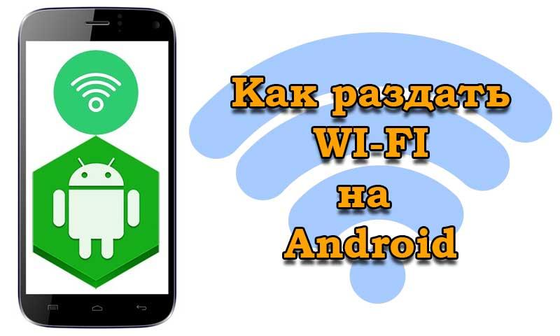 Как раздать Wi-Fi с телефона Андроид