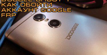 Как обойти аккаунт Google на DOOGEE SHOOT 1