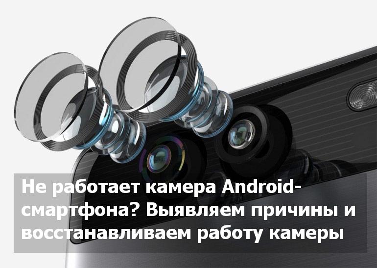 Восстанавливаем работу камерd на Android-устройствах
