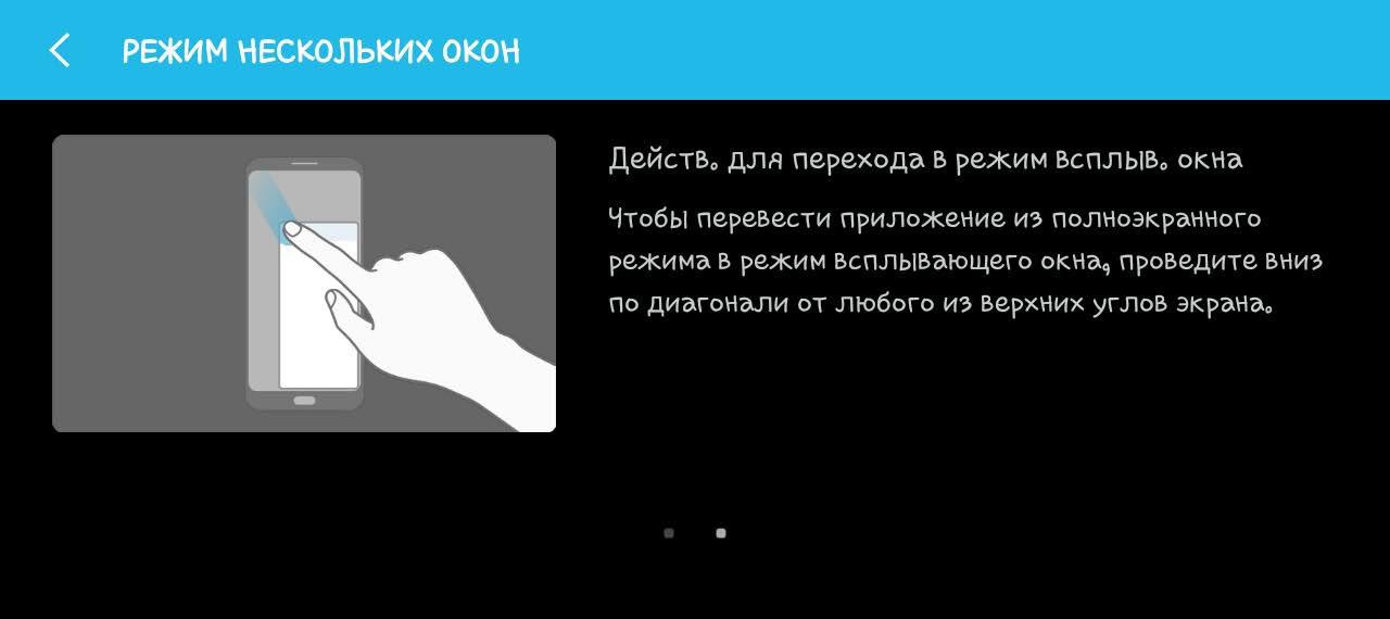 Многооконный режим Galaxy S7 Oreo