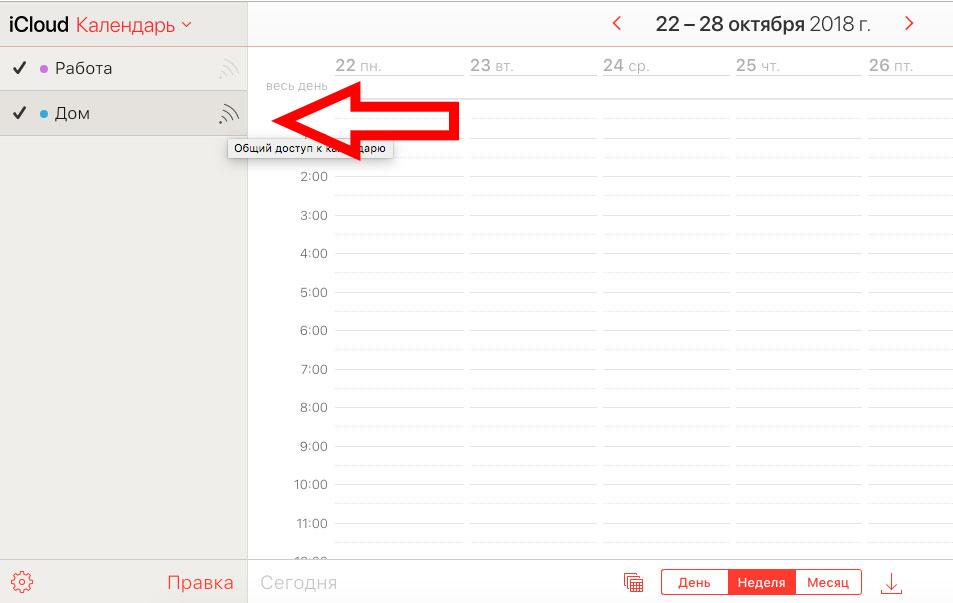 Как перенести данные календаря с ios на андроид