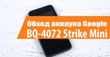 Как обойти аккаунт Google на BQ-mobile BQ-4072 Strike Mini