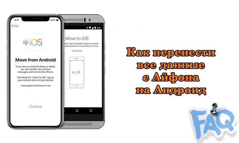 Как перейти с Айфона на Андроид без последствий
