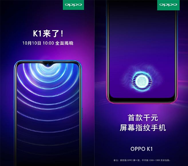 Смартфон Oppo K1