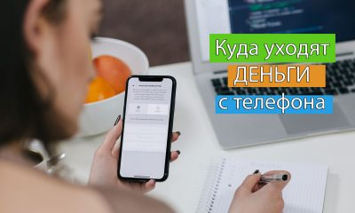 Как отключить мобильные подписки