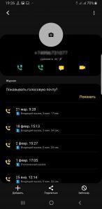 Как добавить номер в черный список на Android-смартфоне