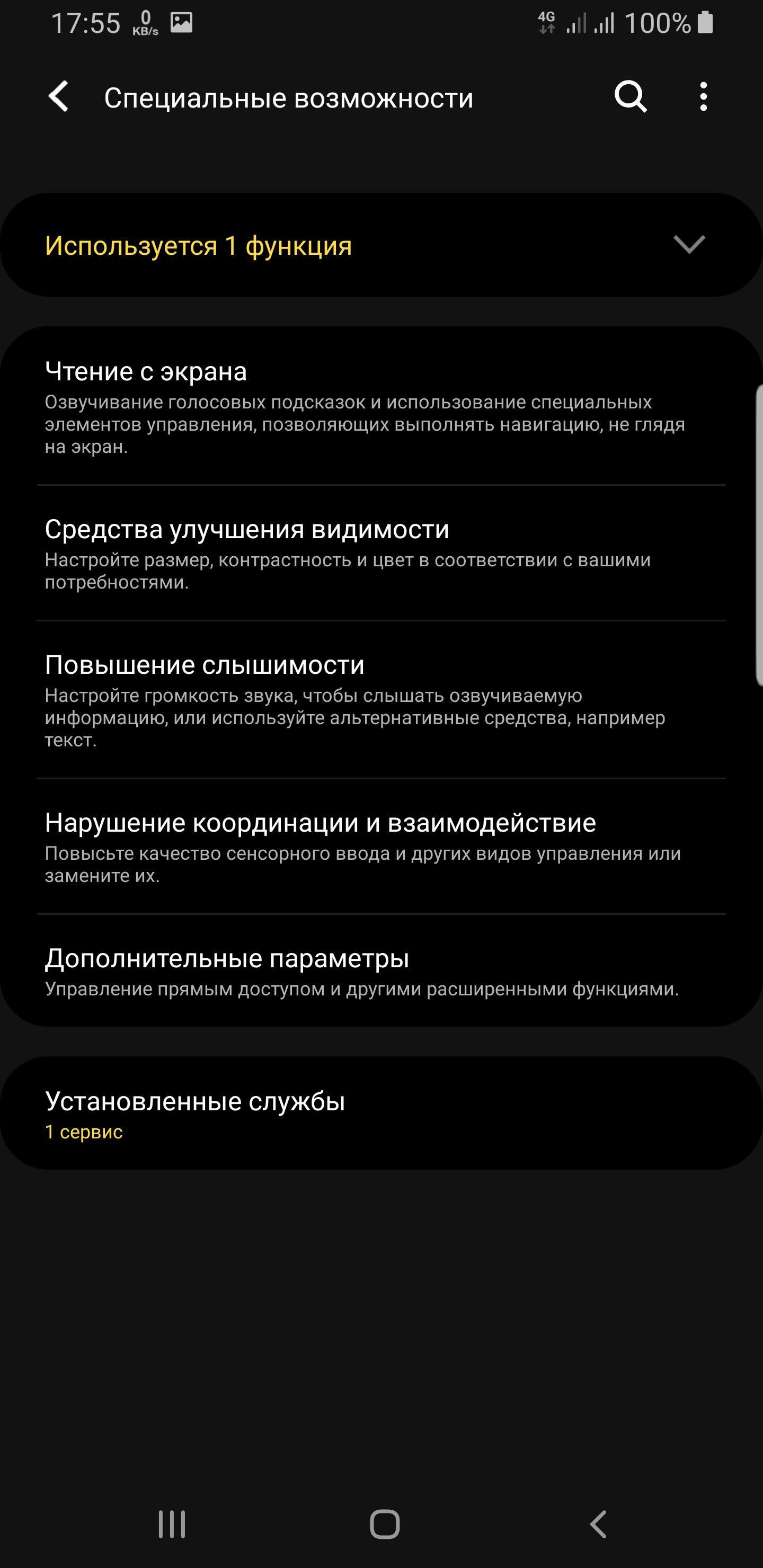 Как активировать разделение экрана в Samsung на Android 9 Pie