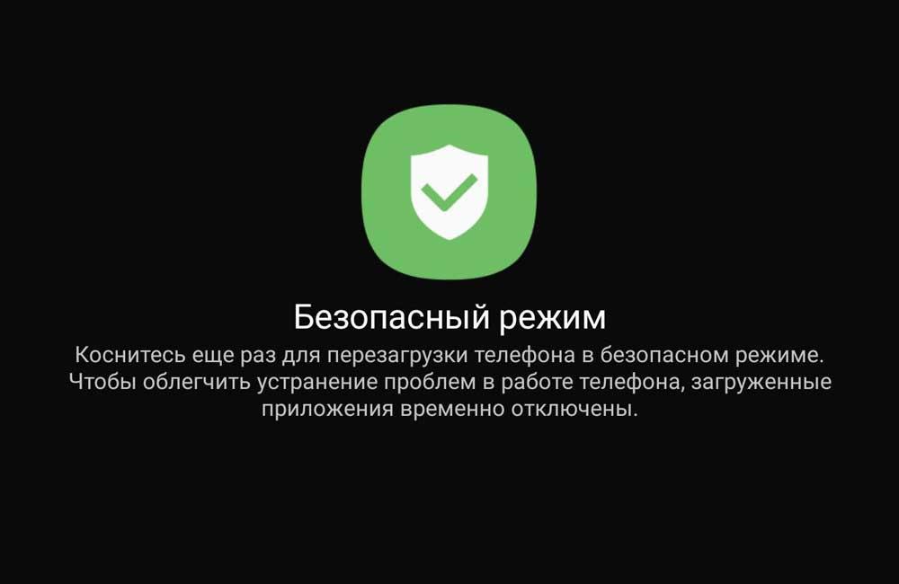Безопасный режим на Андроид