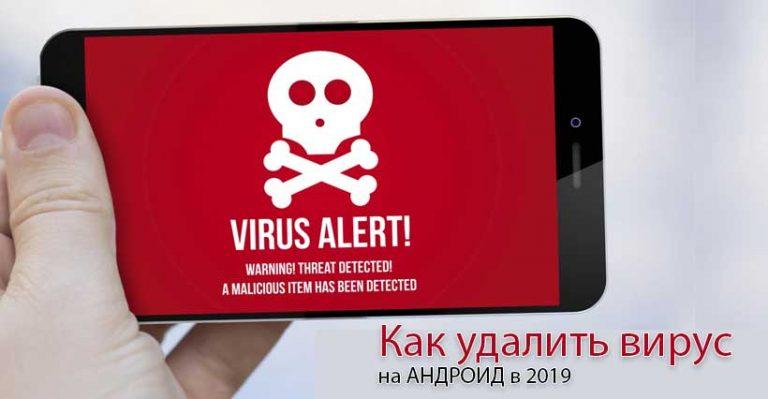 Как удалить вирус на смартфоне Андроид