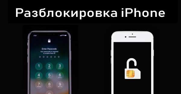 Забыл код блокировки iPhone