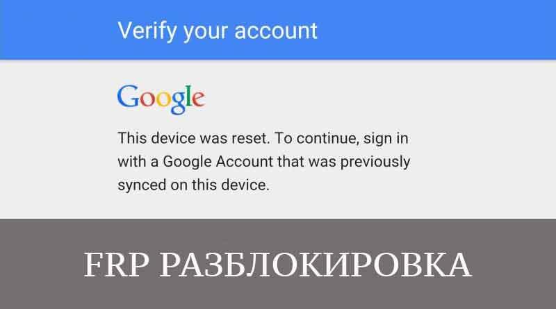 FRP разблокировка google аккаунта