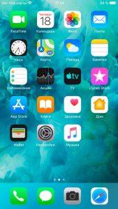 Настройки на iPhone