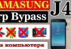 Разблокируем Samsung Galaxy J4