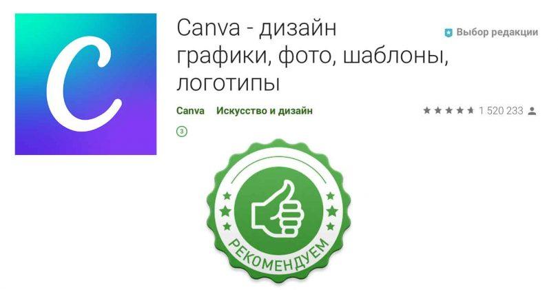 Canva — графический редактор для Андроид