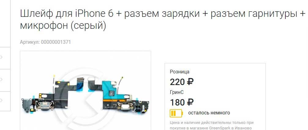 Зазъём гарнитуры и зарядки iPhone 6