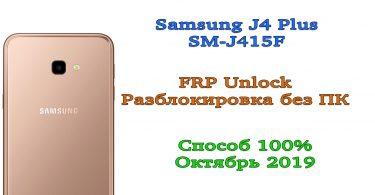 FRP! Sasung Galaxy J4 Plus SM-J415F Обход аккаунта без ПК!