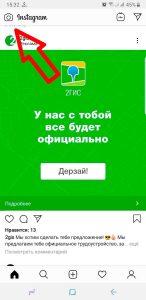 Добавить историю в Инстаграм