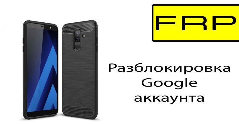 Разблокировка аккаунта Google на Galaxy A6 2018