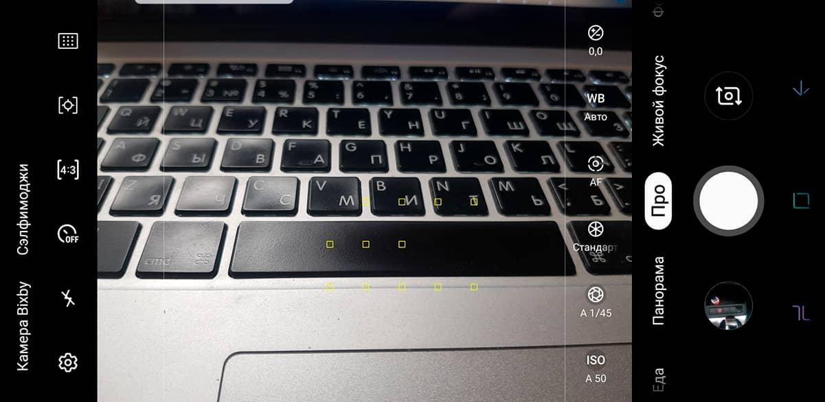 Профессиональный режим Galaxy Note8
