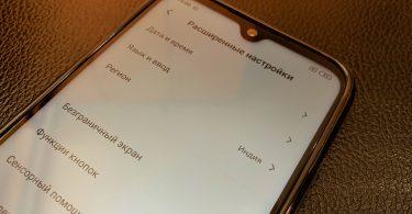 Меняем регион у смартфона Xiaomi