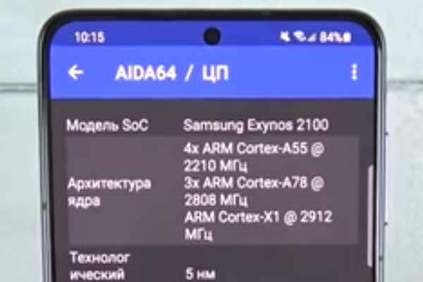 процессор galaxy s21